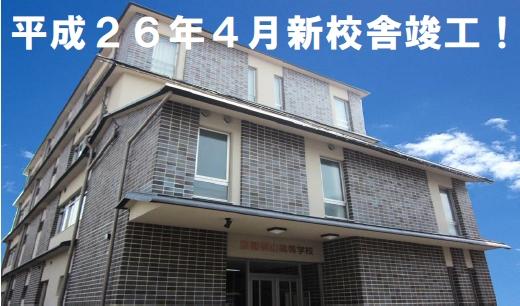 京都の通信制 新校舎完成 京都美山高校