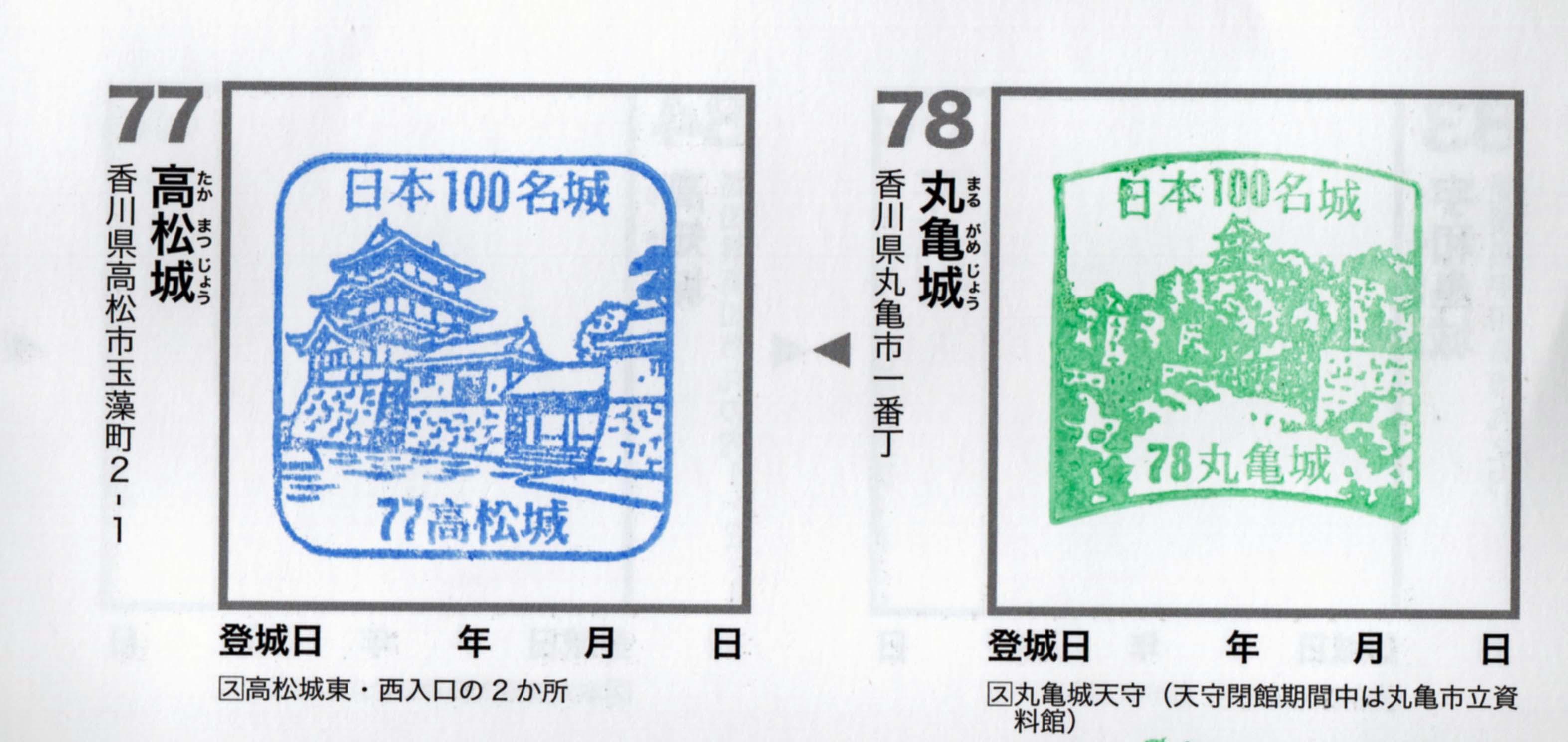 丸亀城と高松城スタンプ