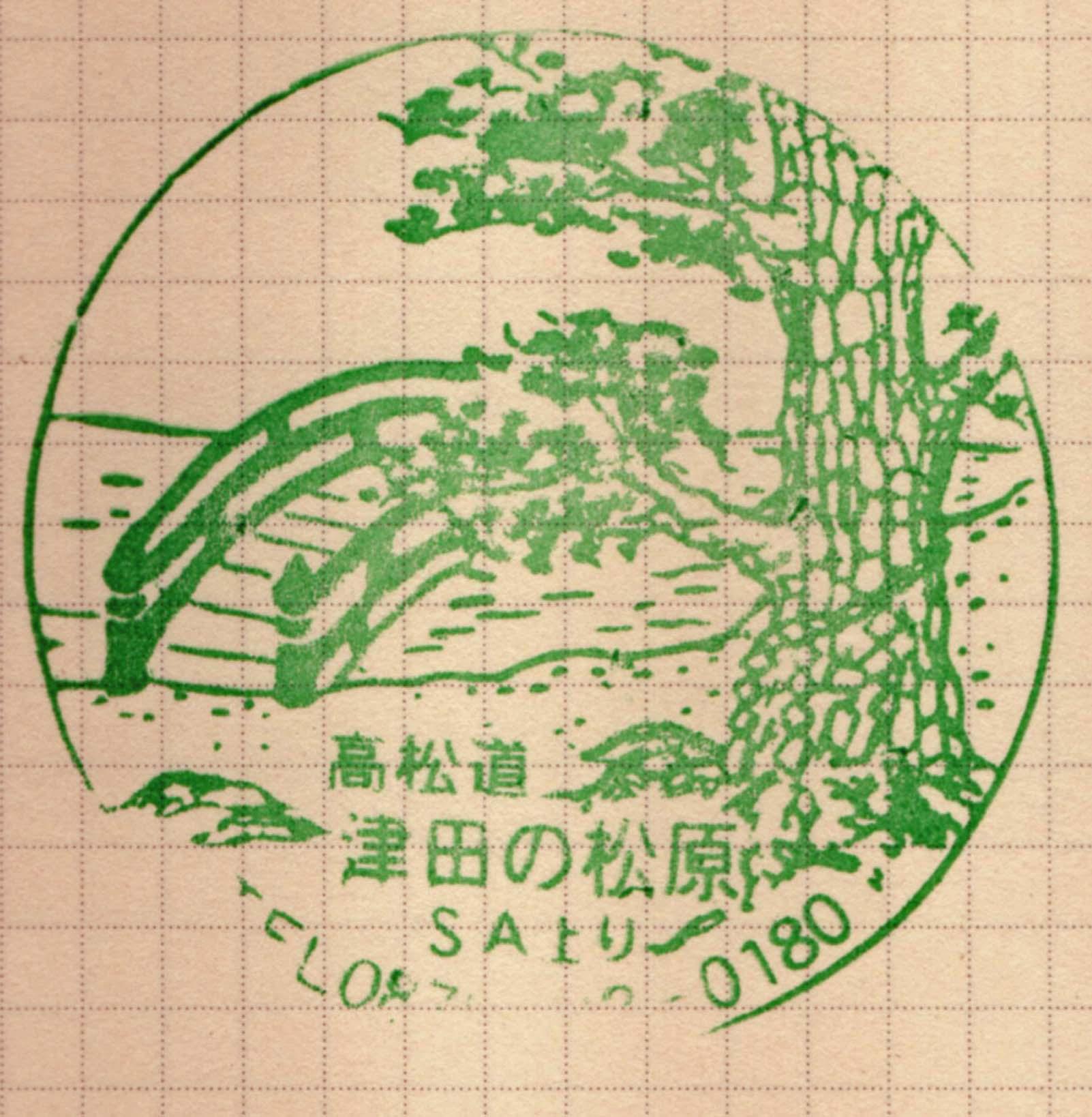 津田の松原SAスタンプ