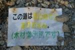 大船山登山道4