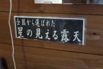 あすかの湯14