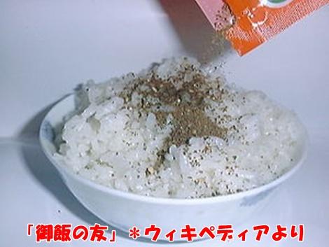 151124 (1)300px-Furikake