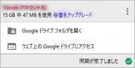 GoogleDriveScreenShot-0001.png