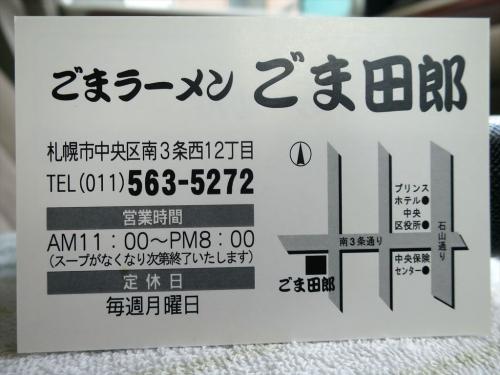 ごま田郎 (3)_R