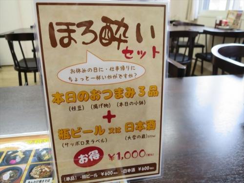 しあわせ食堂⑤ (2)_R