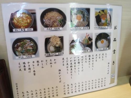 蕎麦笑み② (2)_R