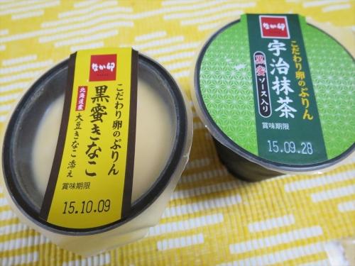 なか卯Pudding (1)_R
