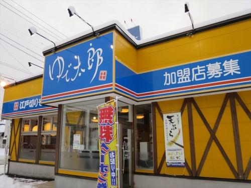 ゆで太郎② (1)_R