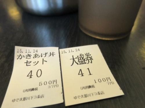 ゆで太郎② (3)_R