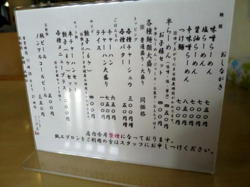 月見軒 (2)_R