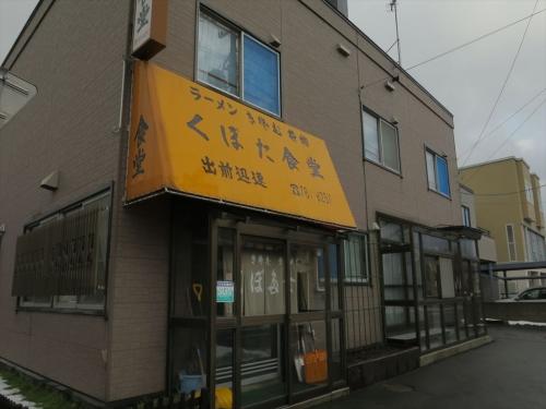 くぼた食堂③ (1)_R