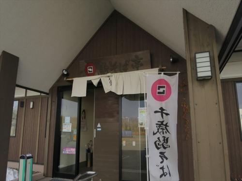 駒そば亭 (1)_R