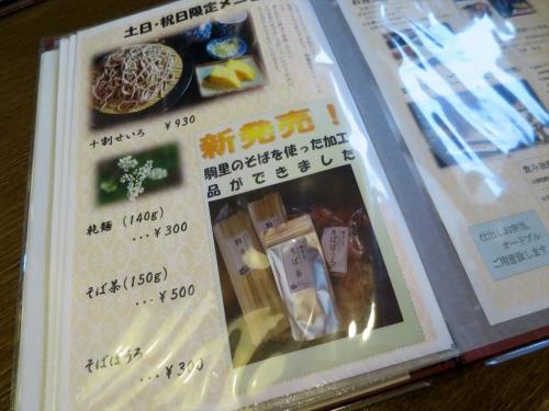 駒そば亭 (6)_R