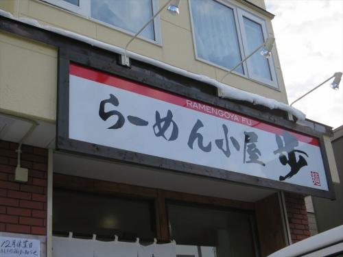 らーめん小屋歩 (1)_R