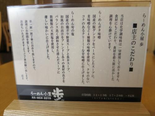 らーめん小屋歩 (3)_R