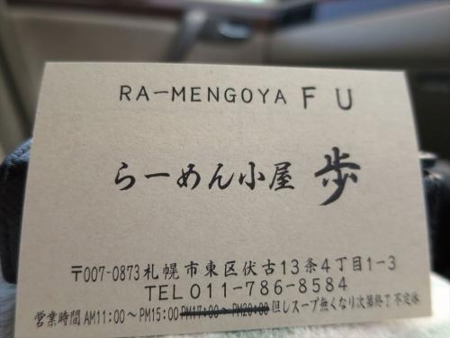 らーめん小屋歩 (10)_R