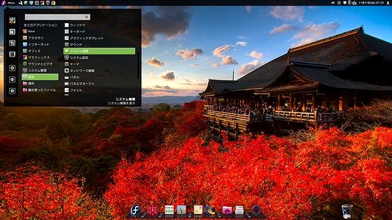 Fedora23-Cinnamon_Desktop.jpg