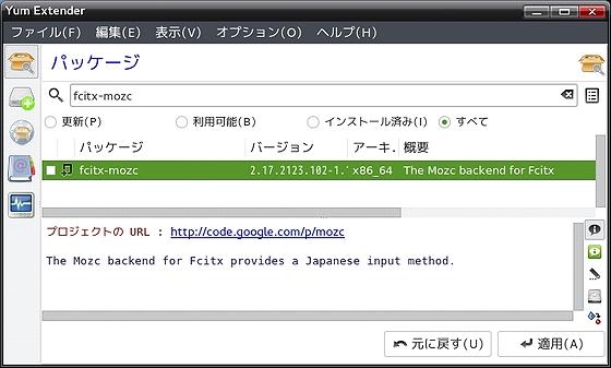 Fedora23_fcitx-mozc.jpg