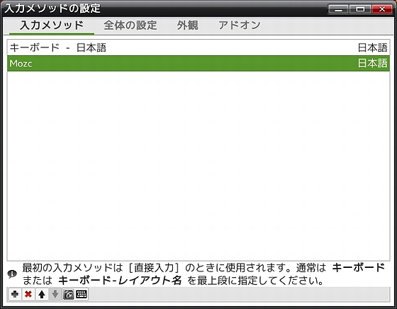 fcitx-mozc_Fedora23.jpg