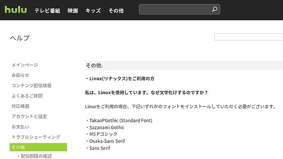 hulu-HELP_Linux-JP.jpg