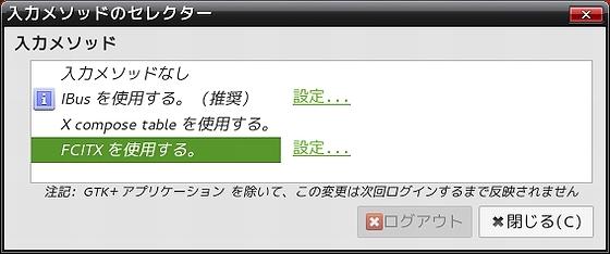 im-chooser_Fedora23.jpg