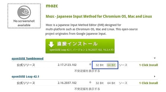 mozc_openSUSE.jpg
