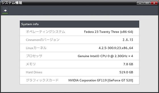 sysinfo_Fedora23-Cinnamon.jpg