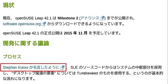 wiki_opensuse_leap_jp.jpg