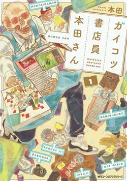 ガイコツ書店員本田さん