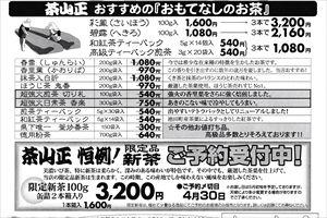 IMG_2016 増量_R