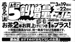 IMG_20165割増量_R