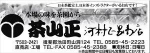 IMG _20160315 増量_R