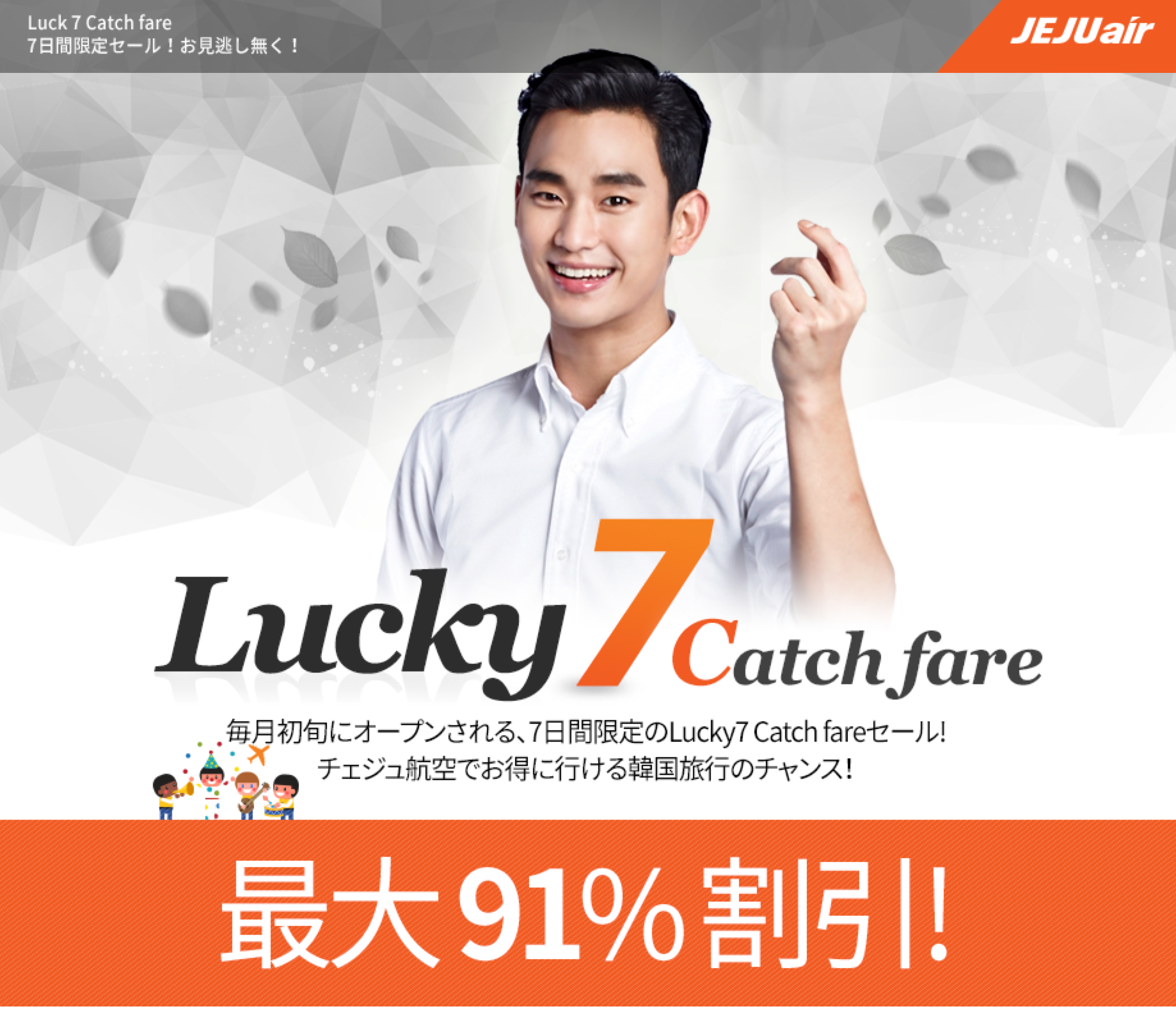 jejusale151208_20151209100916cfe.png