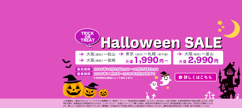 peachsale151023.png