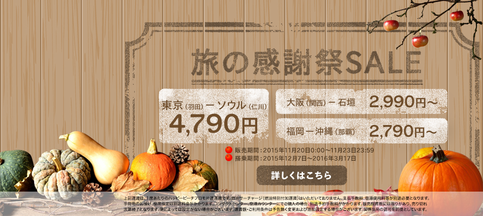 peachsale151119.png