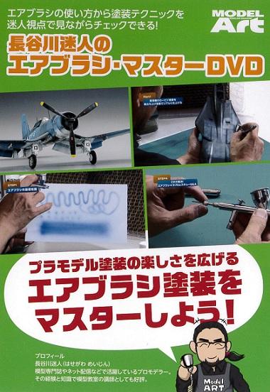 DVD hasegawa