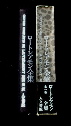ロートレアモン全集 栗田2