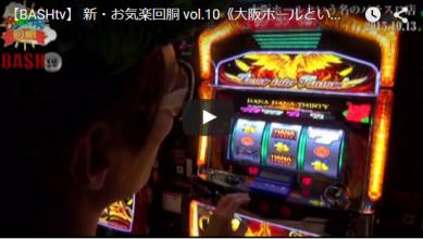 新・お気楽回胴 vol.10