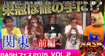 BASHフェス2015 vol.2 関東 前編