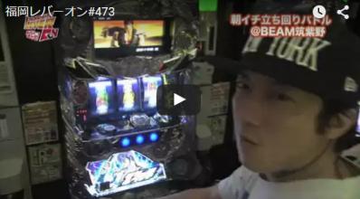 福岡レバーオン#473