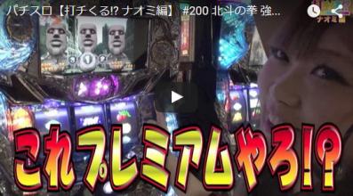 【打チくる!? ナオミ編】 #200 北斗の拳 強敵 前編