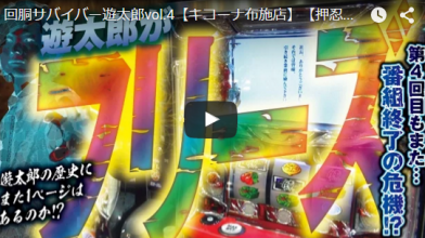 回胴サバイバー遊太郎vol.4