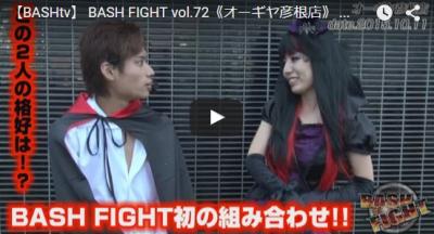 BASH FIGHT vol.72