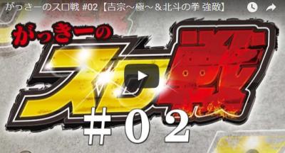 がっきーのスロ戦 #02【吉宗〜極〜&北斗の拳 強敵】