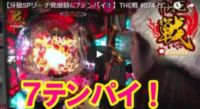 THE戦 #074 石川優実