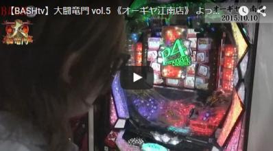 大闘竜門 vol.5
