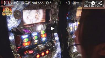 闘竜門 vol.555