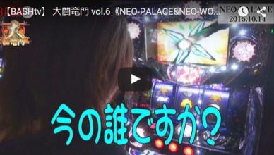 大闘竜門 vol.6