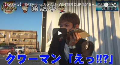 BASHトーナメント WINTER CUP 2015 vol.6