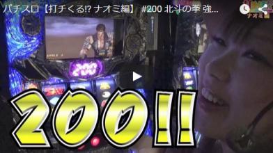 【打チくる!? ナオミ編】 #200 北斗の拳 強敵 他 後編